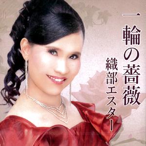 一輪の薔薇/ありがとう東京五輪/愛のはかり 織部 エスター